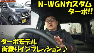 N-WGNカスタムターボ試乗!新型軽ワゴンをロードインプレッション!
