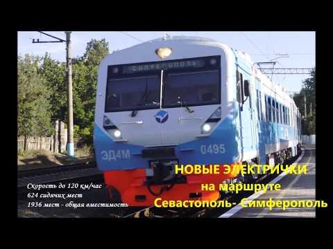 новые электрички  Севастополь  Симферополь