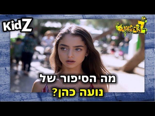 סוואגרז 2   מה הסיפור של נועה כהן?