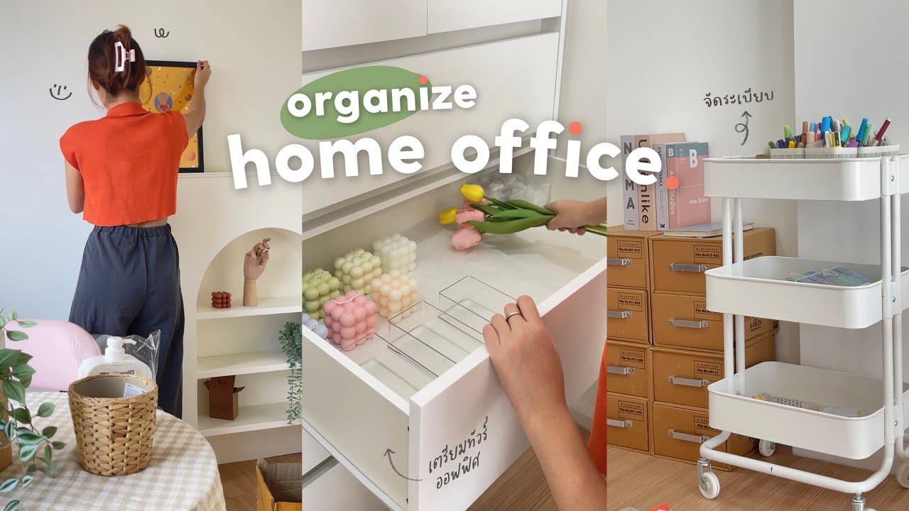 Home Office ep.3 จัดระเบียบของทั่วบ้าน, วิธี organize ให้สะอาดน่าอยู่🧹  Peanut Butter