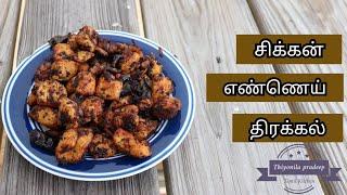 chicken ennai thirakkal in tamil | சிக்கன் திரக்கல் | chicken fry recipe in Tamil | chicken uppukari
