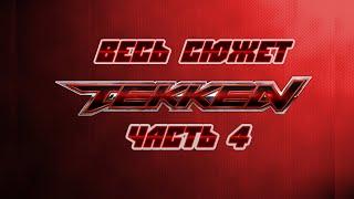 Весь сюжет Tekken. Часть 4.