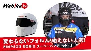 変わらないフォルム!絶えない人気!SIMPSON NORIX スーパーバンディット13 【Webike TV】
