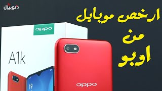 Oppo A1k | أرخص موبايل من اوبو