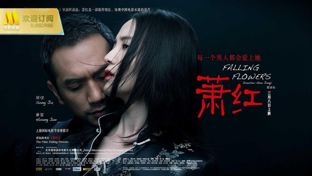 Download 【1080P Chi-Eng SUB】《萧红/Falling Flowers》宋佳演绎一生为情痴狂与字为伴的女人( 宋佳/黄觉/王仁君 主演)