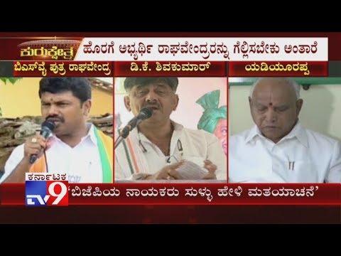 'BJP Leaders Are Lying & Seeking Votes In Shivamogga': DK Shivakumar