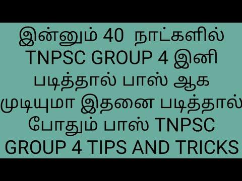TNPSC GROUP 4 LAST  40 DAYS STUDY PLAN TIPS இதை படித்தால் போதும் பாஸ்GROUP 4 VAO STRATEGY PREPARATIO