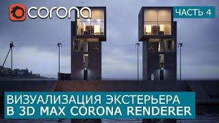 Визуализация Экстерьера в Corona Renderer и 3Ds Max. | Часть 4 | Уроки для начинающих | Tadao Ando