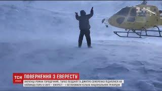 Українські альпіністи, які підкорили Еверест, повернулися додому