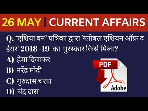 26 May 2019 Current Affairs | Daily Current Affairs | Current Affairs In Hindi | Fuelup Academy