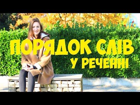 Просте ускладнене речення. Частина 2. Онлайн-курс «Лайфхаки з української мови»