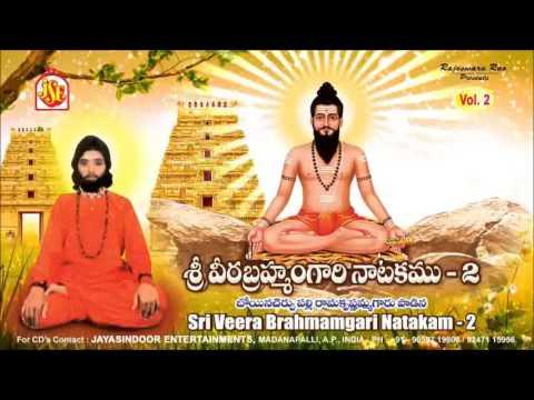 Andhra Padhya Natakam || VEERA BRAHMAMGARI NATAKAM  Part-2 || Boyana Chetuvu Palli Ramakrishnamma ||