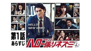 TBS金曜ドラマ『ハロー張りネズミ』の番組サイトです。弘兼憲史原作の人...