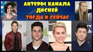 """Актеры канала """"Дисней"""" - Тогда и Сейчас"""