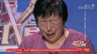 [越战越勇]选手周洲的精彩表现| CCTV综艺