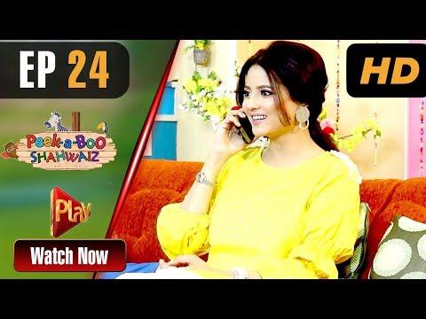 Peek A Boo Shahwaiz - Episode 24   Play Tv Dramas   Mizna Waqas, Shariq, Hina Khan   Pakistani Drama