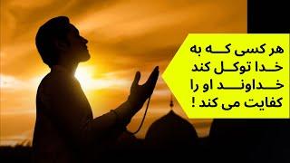 هر کس که به خدا توکل کند، خداوند او را کفایت می کند!