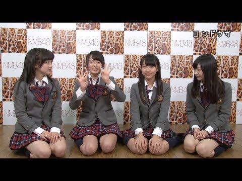 NMB48四期生の絆を深める「ヨンドウガ!」 川上千尋、照井穂乃佳、嶋崎百萌香、松岡知穂.