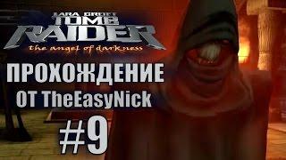Tomb Raider The Angel Of Darkness Прохождение 9 Красный призрак