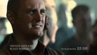 Черное зеркало / Black Mirror [2011-2013] - Трейлер HD