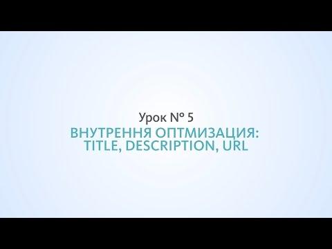 Внутренняя оптимизация: title,