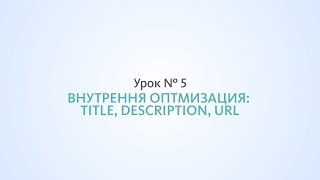 видео Оптимизация title и description