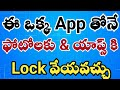 How to hide photos and video in clock ll Telugu Tech Life ll