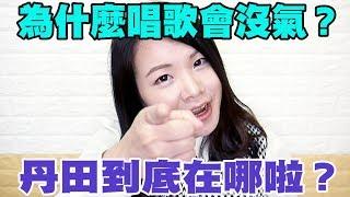 #03 為什麼唱歌會沒氣?丹田到底在哪裡啦?◆嘎老師 Miss Ga|歌唱教學 學唱歌◆