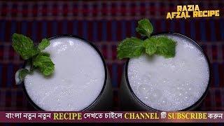 ৫মিনিটে  লাবান (লাবাং) তৈরির সবচাইতে সহজ রেসিপি | Laban Recipe Bangla | How to make Laban by Razia