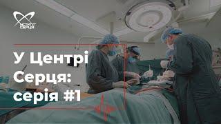 В Центре Сердца | Кардиохирурги | серия 1 документальный сериал