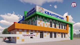"""В Улан-Удэ строят детский технопарк """"Кванториум"""""""