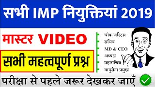 All Important Appointments January to November 2019 | YT STUDY Current Affairs नियुक्तियां kon kya