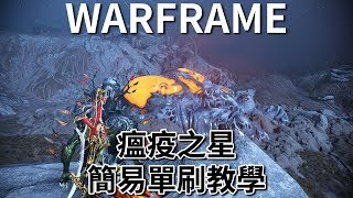 《Warframe》攻略─瘟疫之星簡易單刷【吸血蝶の教戰手則】
