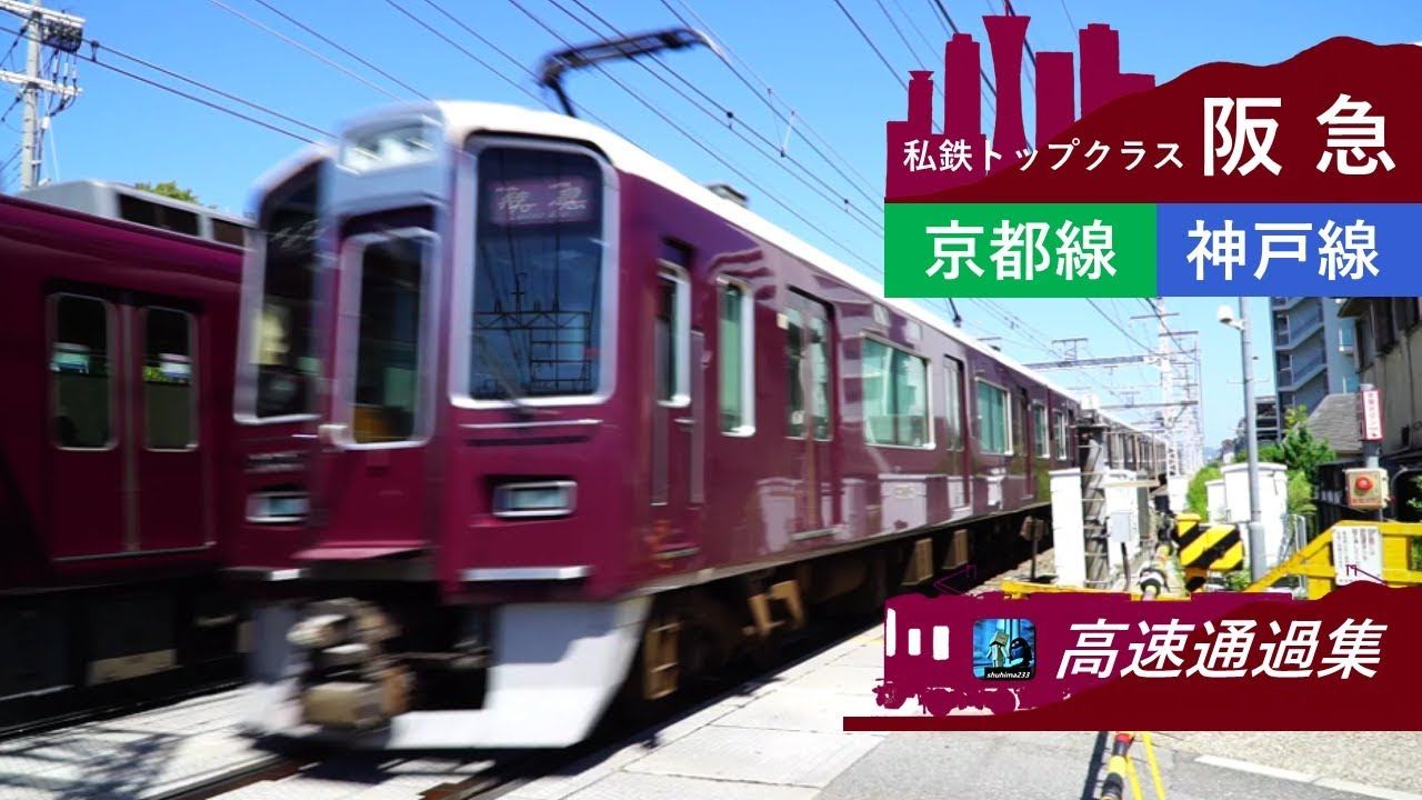 京都 線 阪急