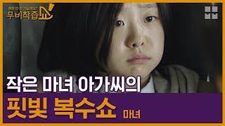 '신세계' 박훈정 감독의 첫 여성 액션 영화 '마녀' [무비착즙쇼]