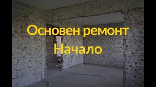 Основен ремонт на къща Початок.