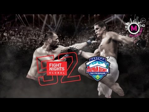 Fight Night Global: накануне
