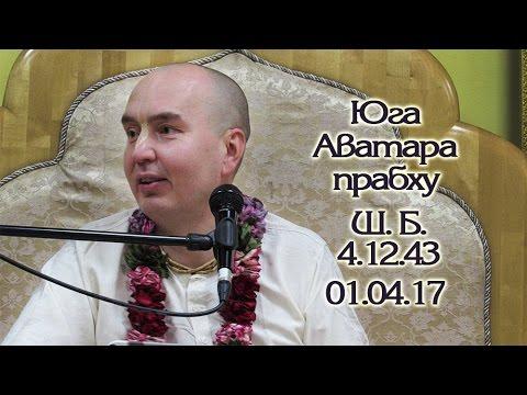 Шримад Бхагаватам 4.12.43 - Юга Аватара прабху