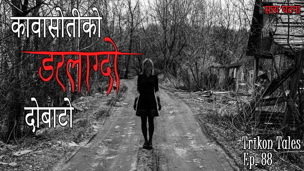 NEPALI HORROR STORY | KAWASOTI KO DARALAGDO DOBATO | SATYA GHATANA | TRIKON TALES | EP 88