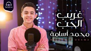 Esma3naa - Ghareb El Hob - Mohamed Osama - (اسمعنا - محمد أسامة - غريب الحب (فرصة تانية