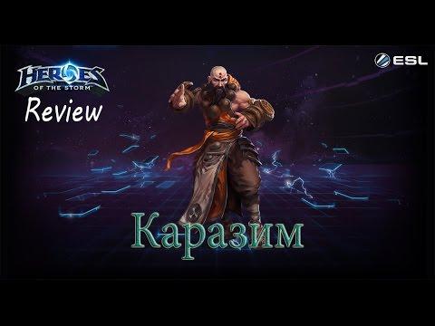 видео: heroes of the storm: Обзор-гайд (75 выпуск) - Каразим