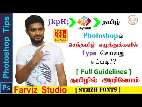 How To Type Senthamizh(Fonts) In Photoshop   For Beginners   Tamil   Photoshop Tips   Farviz Studio