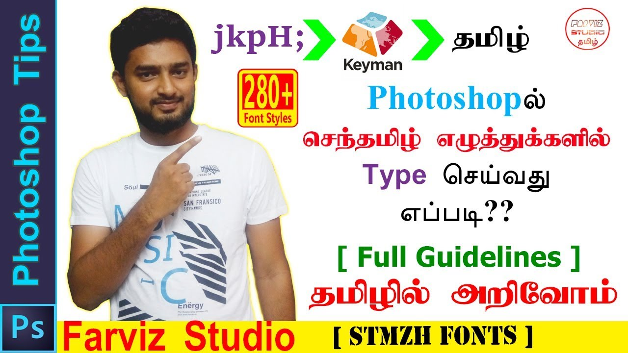 How to Type Senthamizh(Fonts) in Photoshop | For Beginners | Tamil |  Photoshop Tips | Farviz Studio