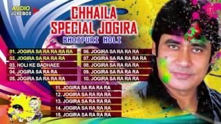 CHHAILA SPECIAL JOGIRA [ Special Holi Songs Audio Jukebox 2016 ] SUNIL CHHAILA BIHARI