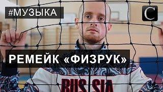 Ремейк на песню Баста «Выпускной» («Медлячок»). Кострома.