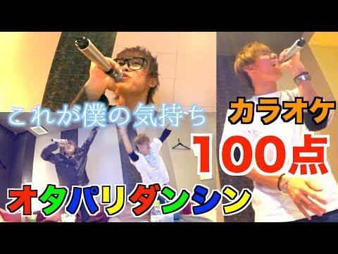 【カラオケ】自分たちの曲なら100点なんて絶対出せる