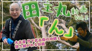 田主丸ん動画 #2 先人たちの類い稀な努力と受け継がれる伝統