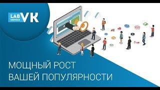 Сервис для Заработка на Автомате|Vk-lab МНОГО ДРУЗЕЙ ВК 2019 на автомате! СЕРВИС СВЕЖИЙ! БУДЬ ПЕРВЫМ