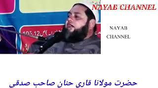 Walidan ki nafarmani new bayan by maulana hannan siddique sahab