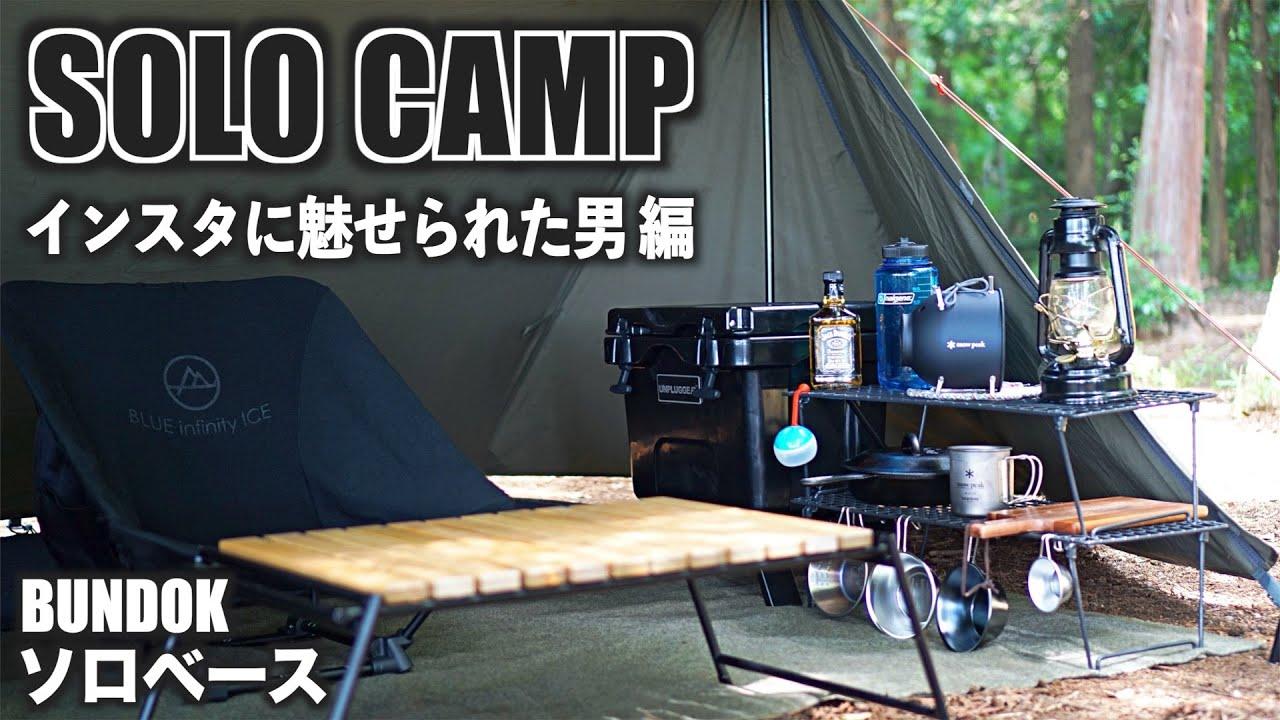【ソロキャンプ】お気に入りキャンプ道具と快適ソロベースと梅雨キャンプ Camping in the rainy season with new gears.